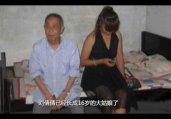 8旬老汉遭16岁少女性侵长达4年后报警