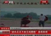 2013年中国25大假新闻 你有没有被骗?