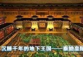 中国十大最重要考古发现 令世界震惊