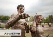 美国大学泥地排球赛