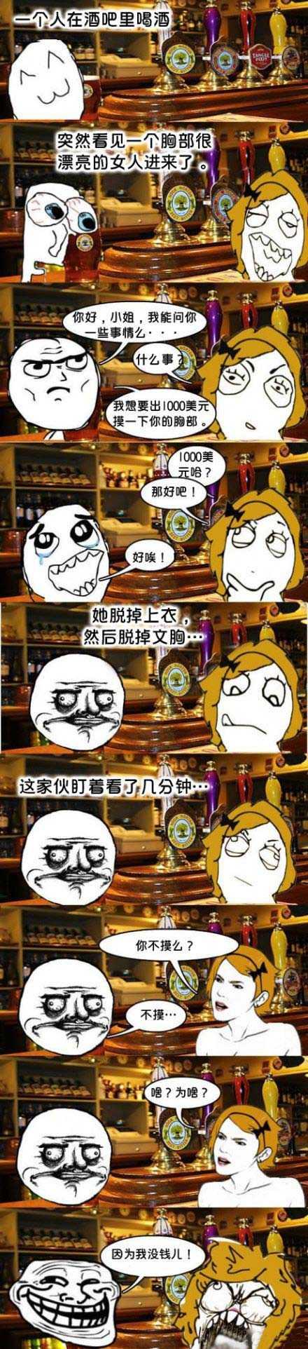 一个屌丝在酒吧里喝酒的故事