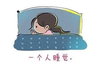 一个人睡觉。孤单!