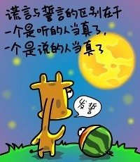 2011经典语录漫画