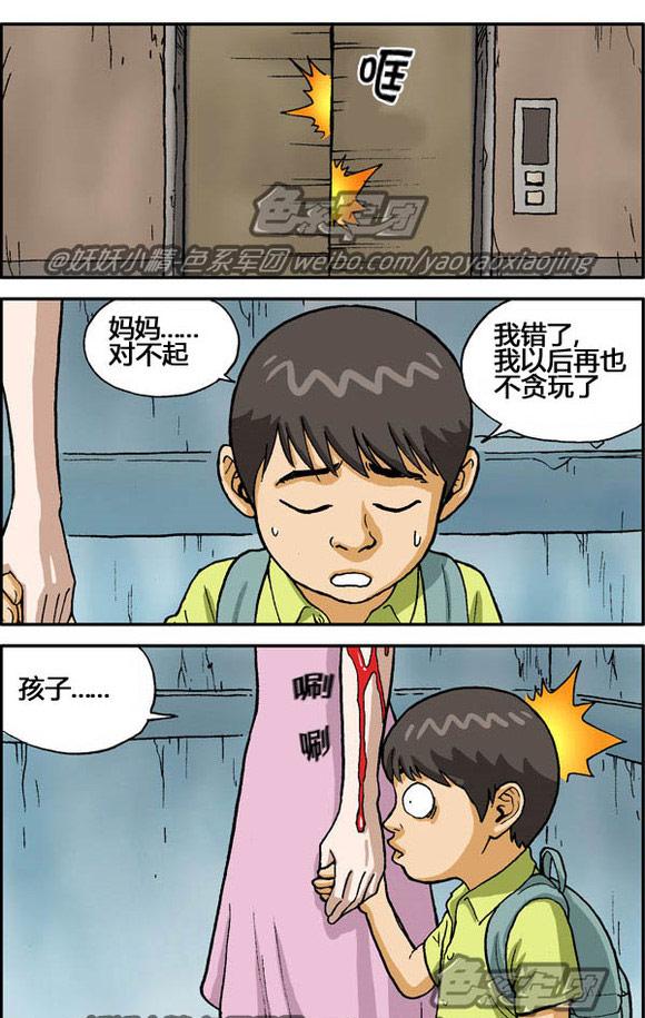 恐怖漫画咒怨版