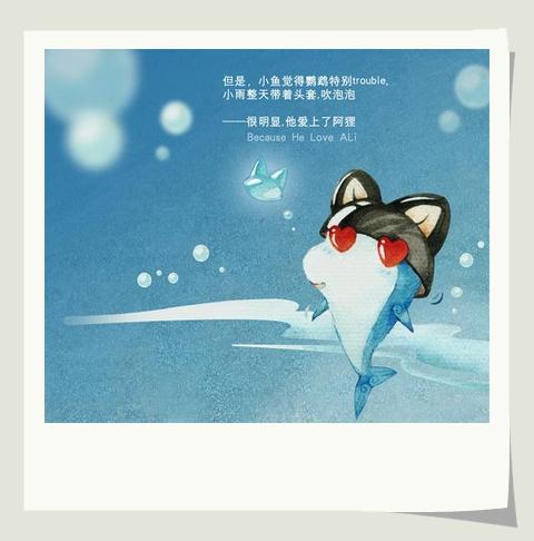 可是,小魚覺得鸚鵡特別Trouble,小魚整天戴著頭套,吹泡泡。