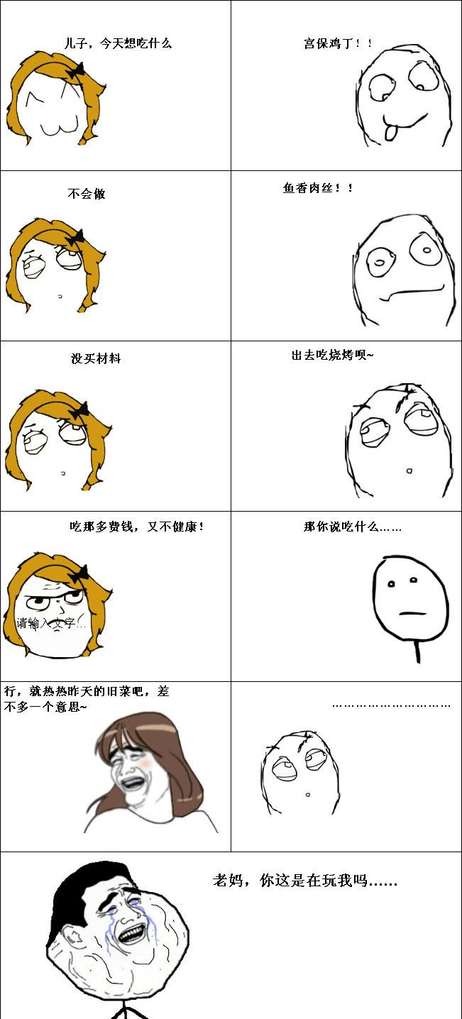 暴走搞笑漫画系列