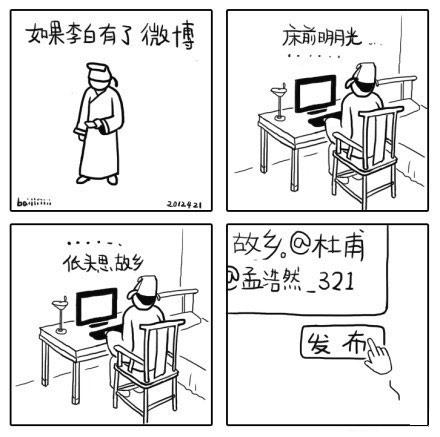 如果李白有了微博。。。