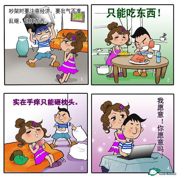 2、要出气时,不准砸东西,只能吃东西,实在手痒只能砸枕头。