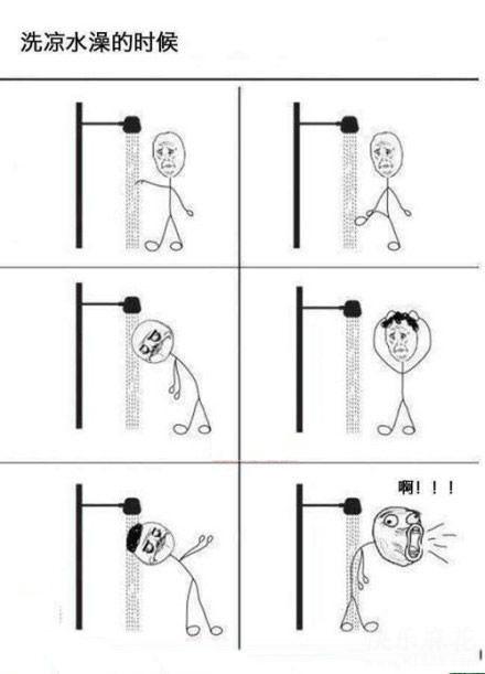 冬天男人洗澡的窘态