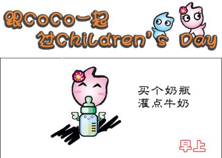 CoCo小精灵漫画