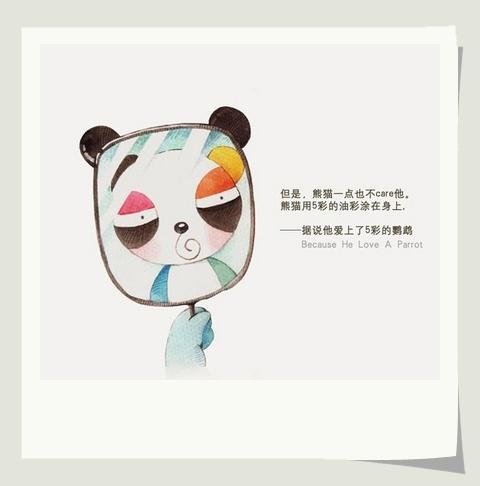 但是,熊貓一點也不Care他。熊貓把五彩的油彩塗在身上。