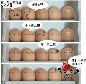 看第五个蛋