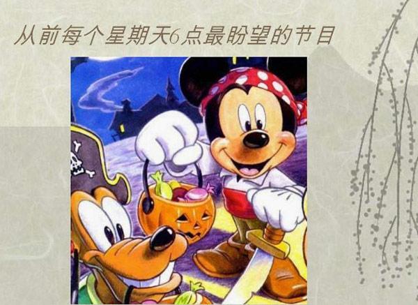米老鼠与唐老鸭