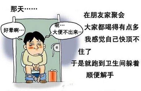爆笑男女上厕所的经历