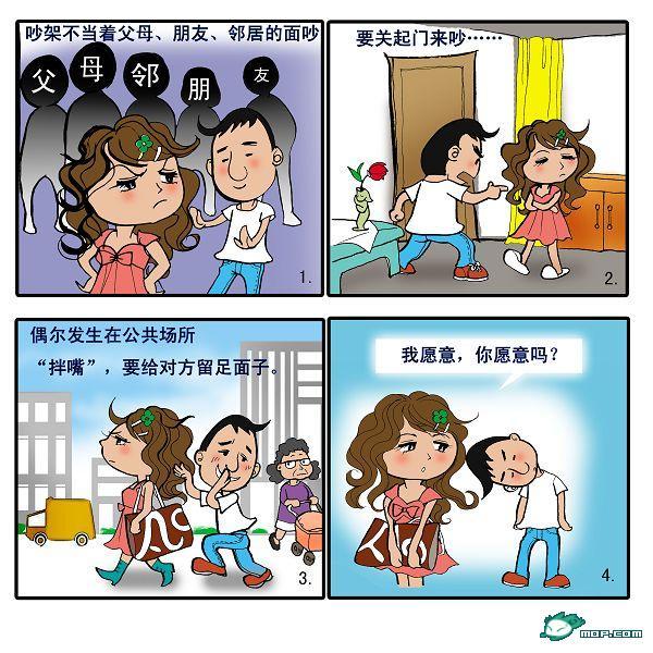 1、吵架不当着父母、亲戚、邻居的面吵,在公共场所给对方面子。